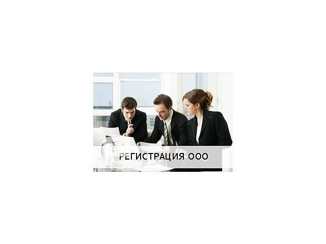 купить бу Смена директора компании  в Украине