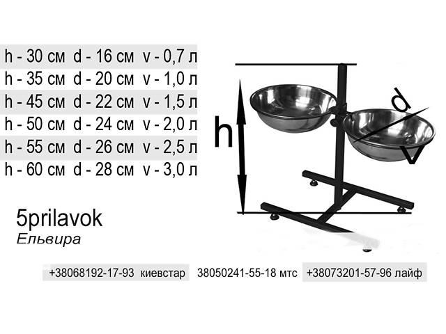 Собачеи миски на штативе с регулятором высоты- объявление о продаже  в Очакове