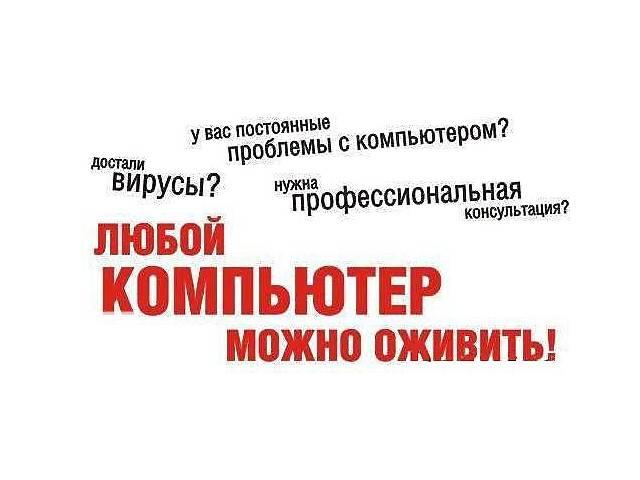 Соберу компьютер,ремонт компьютеров- объявление о продаже  в Донецкой области