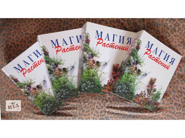 Собрание журналов «Магия растений»- объявление о продаже  в Хмельницком