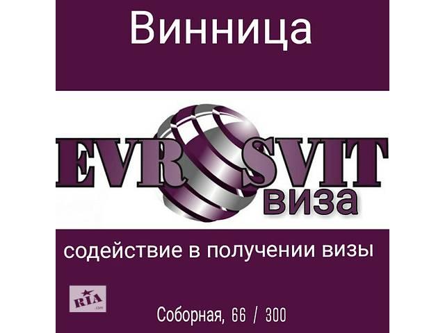 содействие в получении Визы- объявление о продаже   в Украине