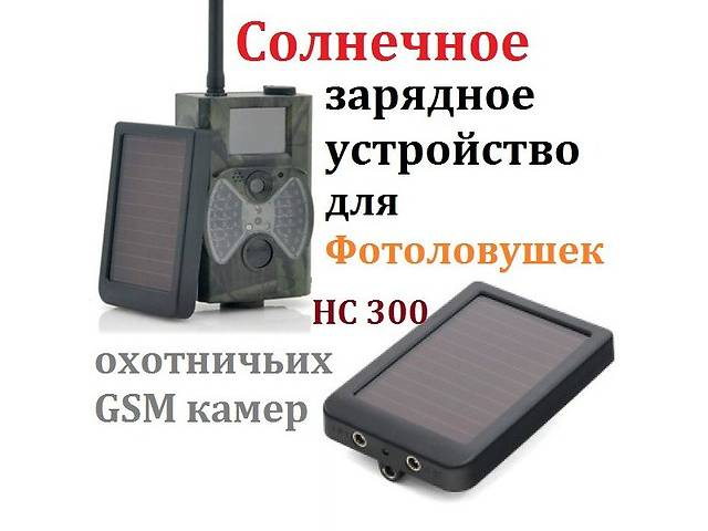 купить бу Солнечное зарядное для Hc300 (солничная батарея для фотоловушки / охотничьей камеры) в Хмельницком