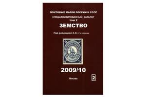 Почтовые марки России