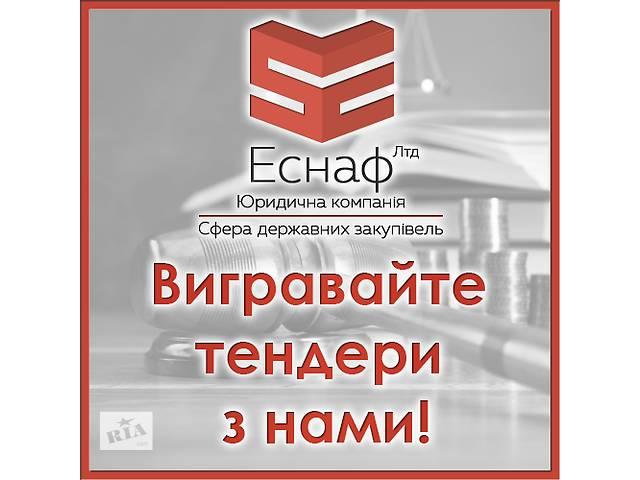 купить бу Сопровождение участия в конкурсных торгах, закупках  в Украине