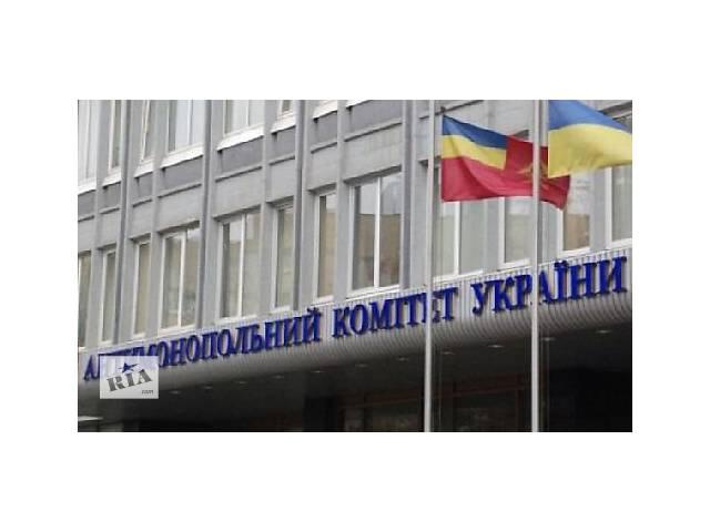 бу     Состаление жалобы в Антимонопольный комитет Украины (АМКУ)  в Украине