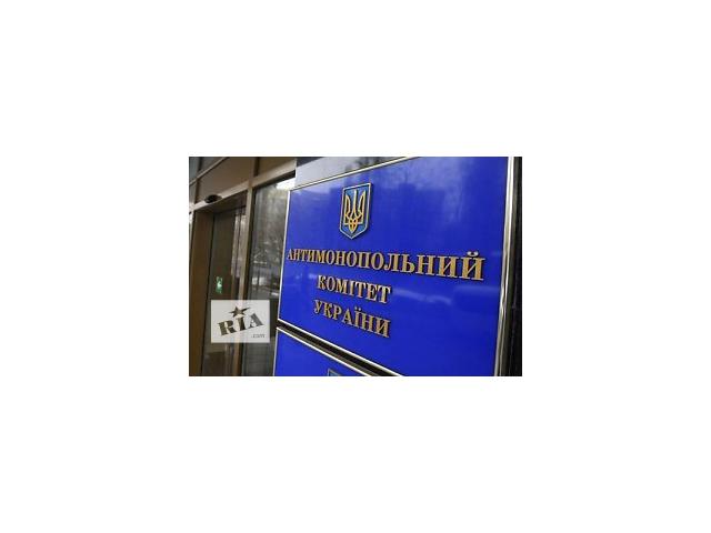 бу Составление жалобы в Антимонопольный комитет Украины.  в Украине