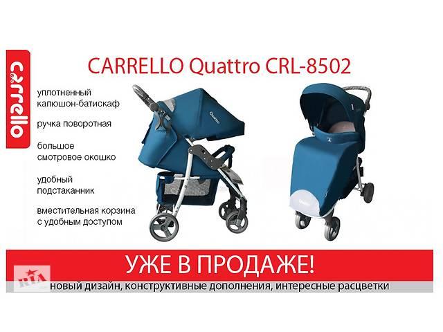 бу Современная и стильная прогулочная коляска CARRELLO Quattro CRL-8502 в Одессе