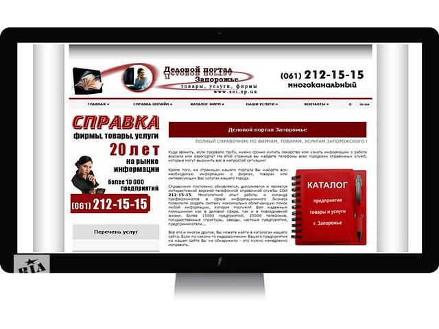 купить бу СОИ - Бесплатная справка Запорожья, СОИ Запорожье  в Украине