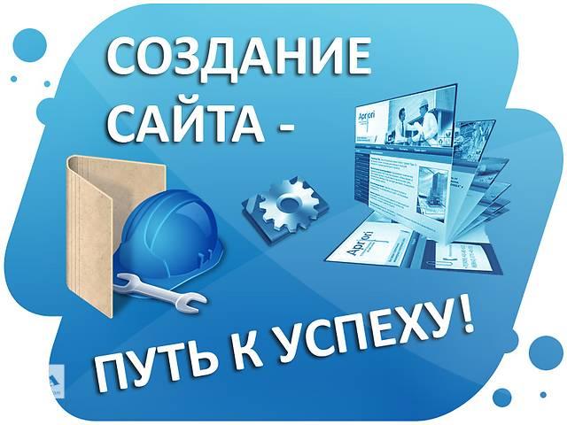 Создам сайт, интернет-магазин на cms opencart, wordpress, joomla. Без авансов!- объявление о продаже   в Украине