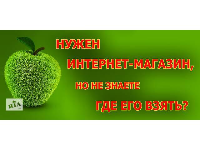 продам Создам сайт интернет-магазина на любую тематику. бу  в Украине