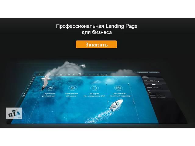бу Создание качественного Лендинга | Landing Page любой сложности за 3 дня от 300$  в Украине