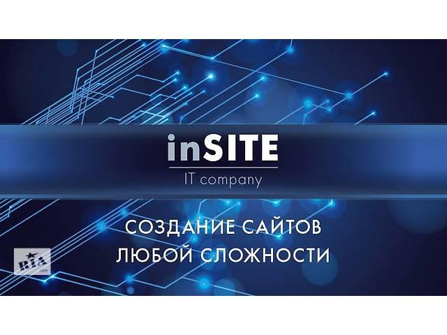 купить бу Создание сайтов любой сложности  в Украине