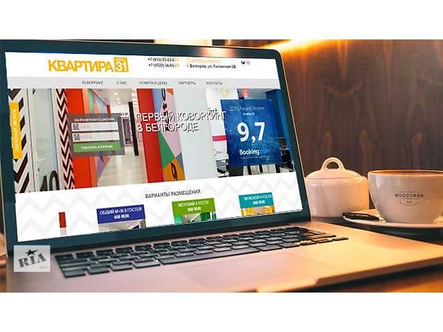 Создание сайтов на любой бюджет Харьков- объявление о продаже   в Украине