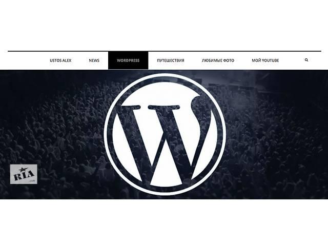 бу Создание сайтов на WordPress  в Украине