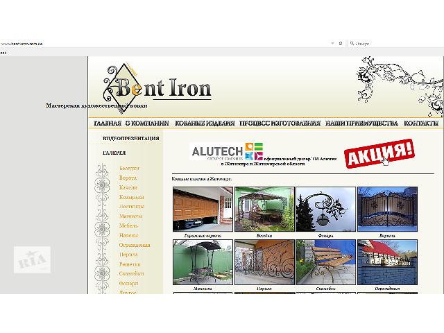 купить бу Создание сайтов,размещение на собственном сервере в Житомире