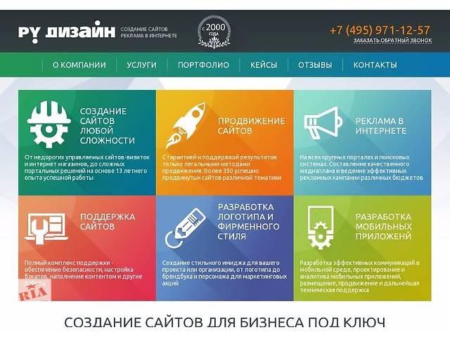 Создание веб сайтов проектирование логотипа фирмы наполнение сайтов портфолио продвижение сайтов щебень песок