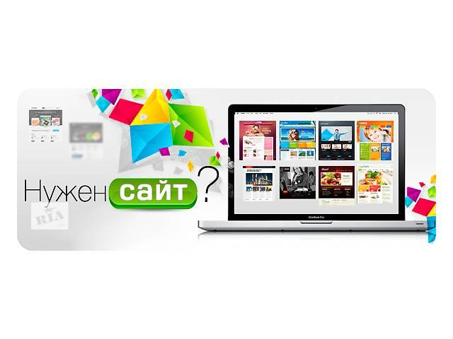 бу Создание, сопровождение или доработка сайта. Быстро и качественно!  в Украине