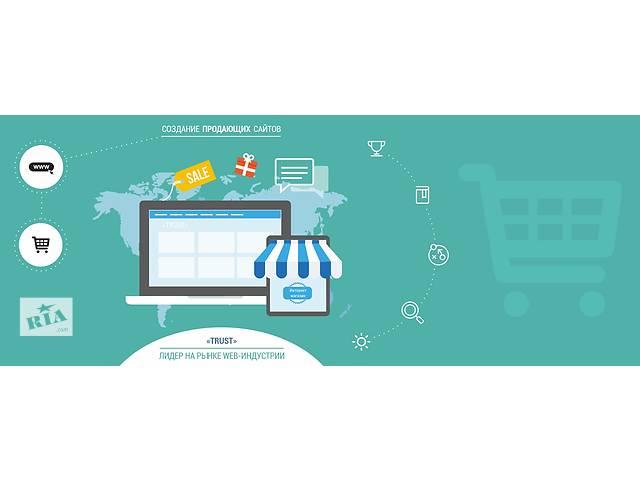 продам Создание Интернет-магазинов бу  в Украине