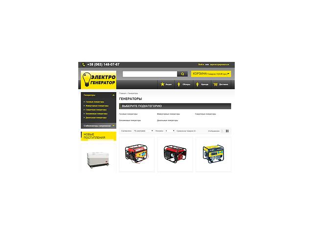 продам Создание интернет-магазинов, корпоративных сайтов | Support Service Group бу в Киеве