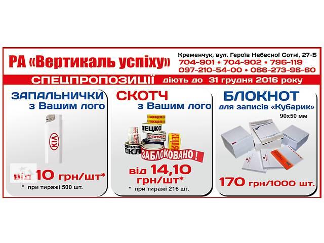 Спецпредложения- объявление о продаже  в Кременчуге