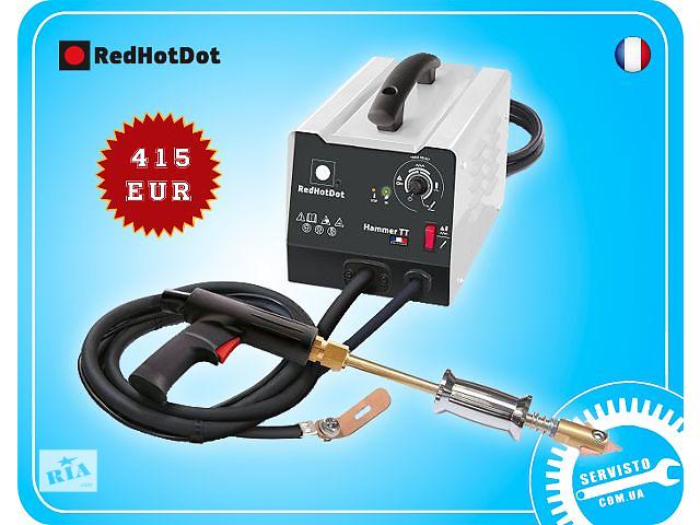 Споттер RedHotDot Hammer TT для правки кузова Франция- объявление о продаже  в Белой Церкви