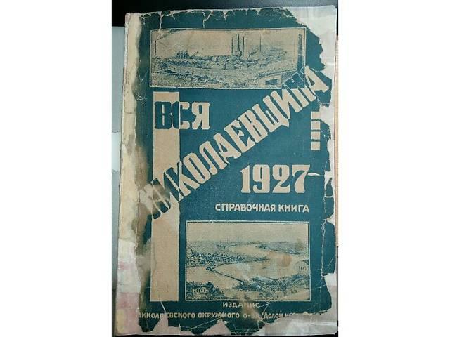бу Справочная книга «Вся Николаевщина» 1927г в Киеве