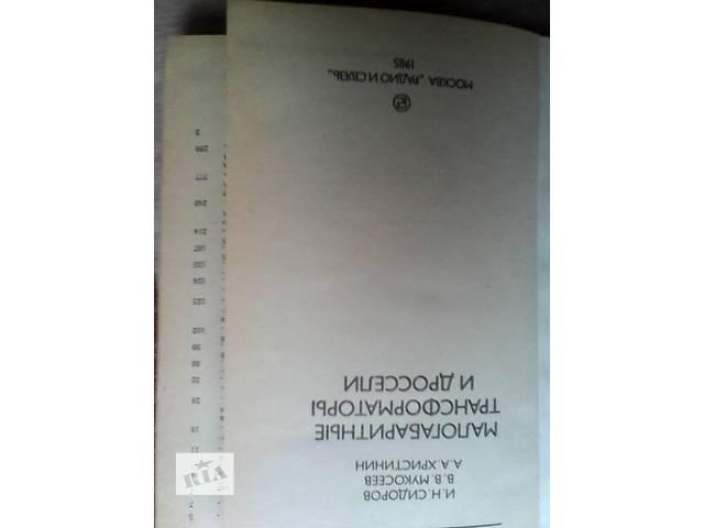 справочник /малогабаритные траннсформаторы и дроссели/  1985г.- объявление о продаже  в Харькове