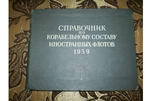 б/у Книги по военному делу