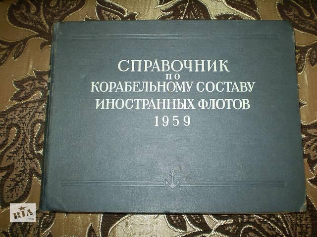 бу Справочник по корабельному составу иностранных флотов (1959) в Киеве