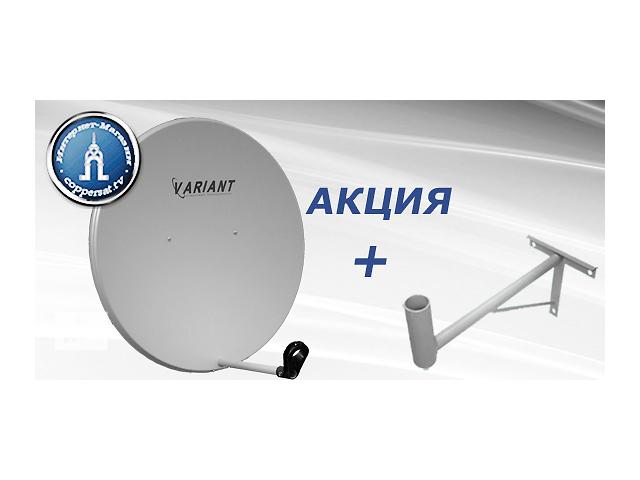 Акция на спутниковую антенну- объявление о продаже  в Харькове
