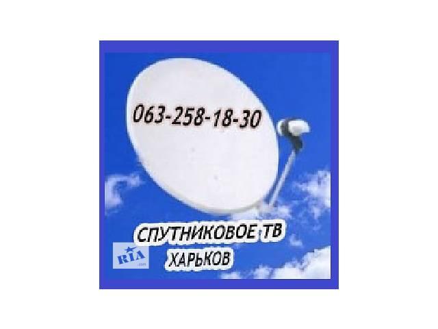 продам Спутниковое тв с установкой бу в Харькове