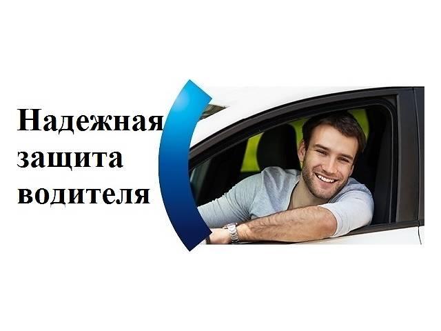 продам Сраховка водителя от несчастных случаев на транспорте бу в Кривом Роге