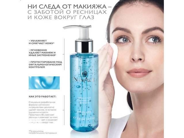 купить бу Средство для снятия макияжа с глаз NovAge в Запорожье
