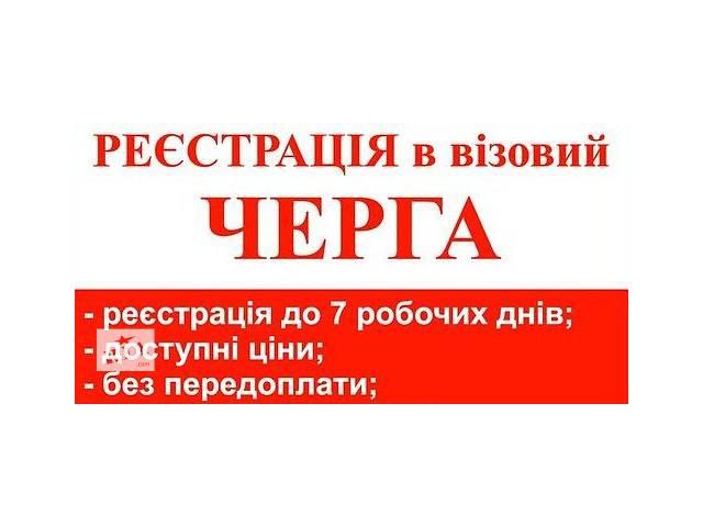 продам Срочная регистрация в визовый центр Польши. бу  в Украине