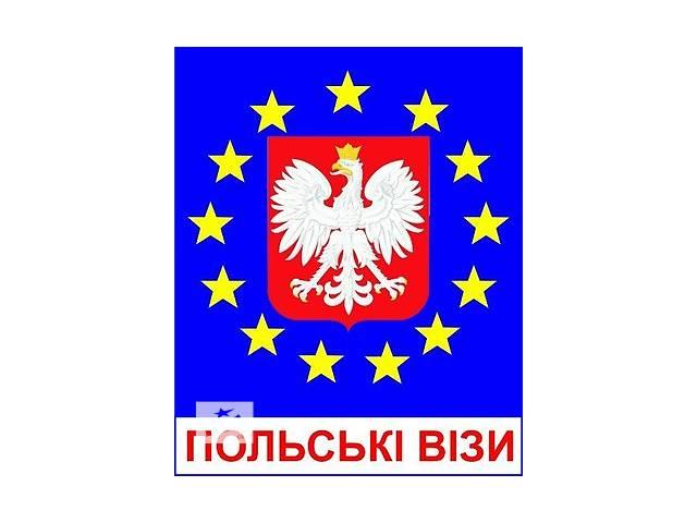 Срочная виза в Польшу!!!- объявление о продаже   в Украине