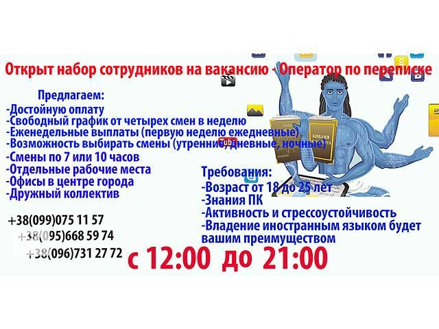 Срочно!!!! Нужны люди для рассылки рекламных объявлений.- объявление о продаже  в Одесской области