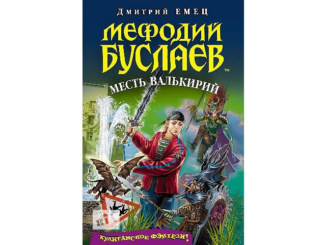 купить бу Срочно продам  коллекцию книг Дмитрия Емца в Виннице