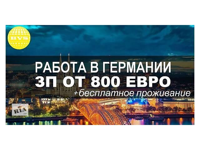 СРОЧНО! РАБОТА В ГЕРМАНИИ ДЛЯ ЖЕНЩИН! Зп от 800 евро!- объявление о продаже   в Украине