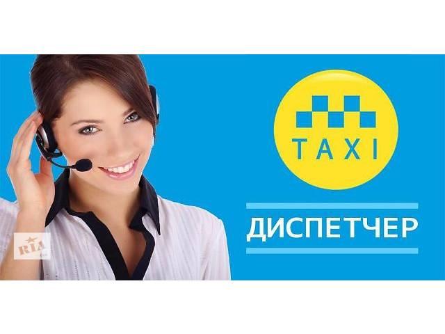 сердцу современного вакансии диспетчер такси на дому москва свежие вакансии