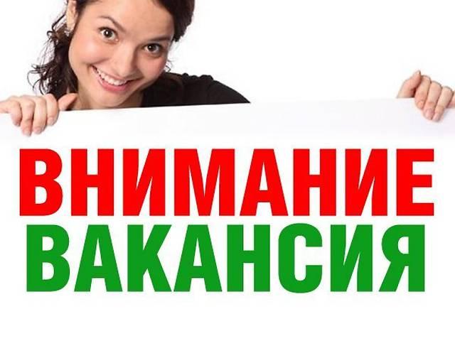 бу Срочно требуется менеджер  в Украине
