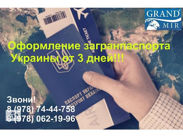 бу Срочное оформление загранпаспорта Украины!  в Украине