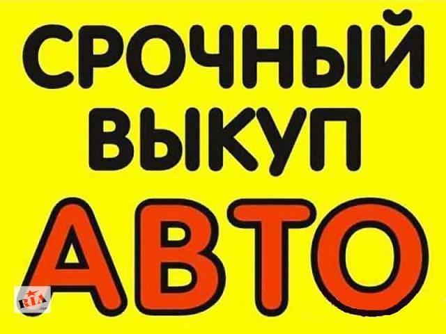 Срочный выкуп автомобилей в Киеве и Киевской области- объявление о продаже  в Киеве