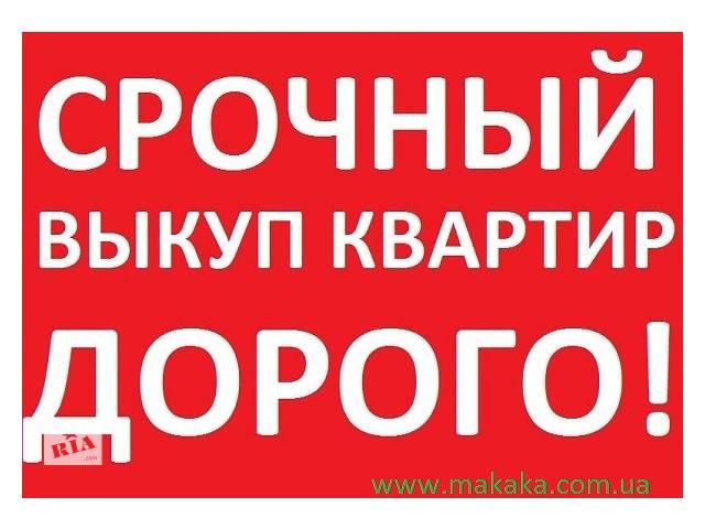 бу Срочный выкуп квартир - дорого! Срочная продажа недвижимости!!! в Киеве