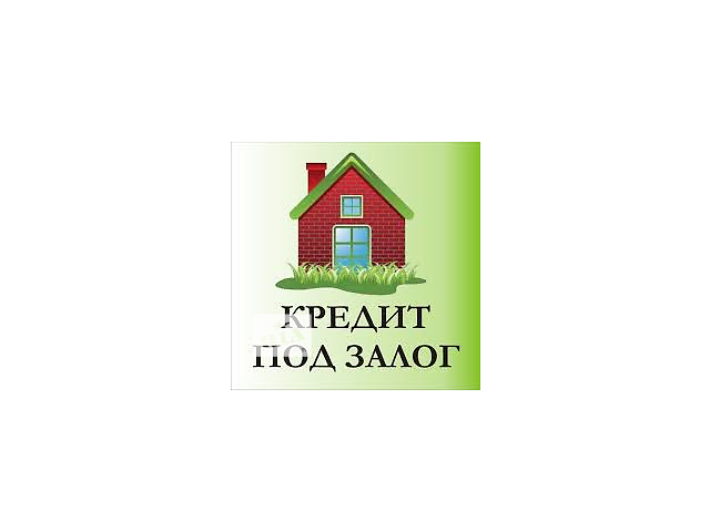 купить бу Ссуда под залог квартиры.. От 2% в месяц. в Одессе