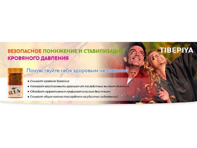 бу Стабилизация кровяного давления Тibepiya от Тибемед  в Украине