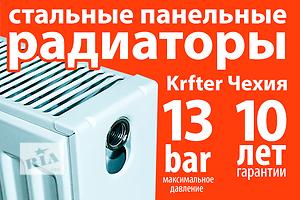 Стальные панельные радиаторы Krafter. (Чехия)
