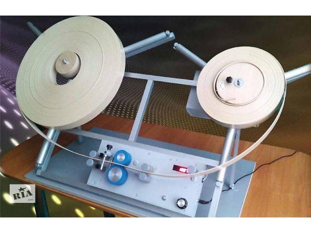 продам Станок для перемотки мебельной кромки ЮС-5 Люкс с электроприводом бу в Харькове