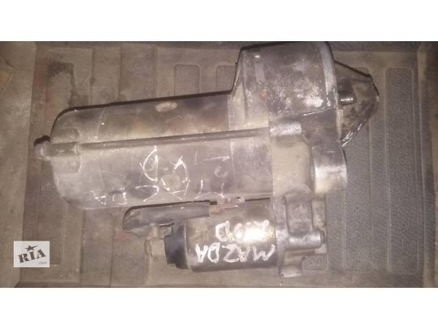 купить бу  Стартер/бендикс/щетки для легкового авто Mazda  626 2,0 в Ковеле
