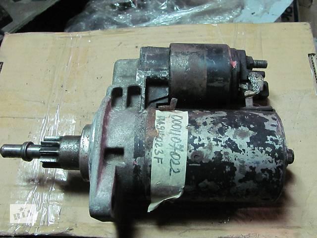 продам  Стартер Bosch 0001107022 для VW-Passat B3 1.8i бу в Мариуполе