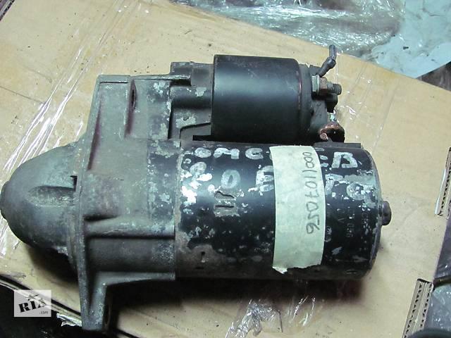 купить бу Стартер Bosch 0001107056 для Opel-Omega B 2.0i 16v в Мариуполе (Донецкой обл.)